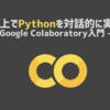 Google Colaboratoryを使えばブラウザ上でPythonの実行環境が簡単に手に入る
