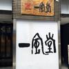 博多一風堂 広島袋町店(中区袋町)夏季限定 東京太つけ麺。