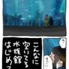 【水族館GAO】男鹿観光③【今までで一番〇〇な水族館】