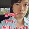 11月19日(火)京都にて緊急開催!『更年期?何それ美味しいの?(・∀・)』愛といのちと更年期のお話会♡