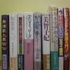 「22日・古本屋」北九州市八幡西区黒崎の古本屋・藤井書店