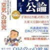 中央公論: 小谷野敦「さらば東京大学」