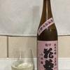 亀甲花菱 山田錦 純米吟醸生原酒 無濾過中取り【埼玉】