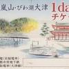 京都嵐山・びわ湖大津1dayチケット