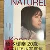 橋本環奈の写真集ナチュラルをペイペイでお得に購入できた!