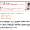 (告知)塩澤賢一ヨーガ講座@擇木道場10/10〜