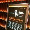 ANAクラウンプラザホテル京都の蜀江(しょっこう)で中華のランチコース