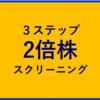 3ステップ2倍株スクリーニングSTEP1【3月30日~6月20日の記録】