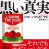 【闇が深すぎる】トマト缶の黒い真実