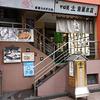 東家本店 / 札幌市中央区南4条西1丁目