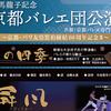 【紹介】京都バレエ専門学校&京都バレエ団