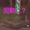 【緊急事態】泥酔者発生!その場で寝られてどう対処する?!