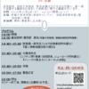 第1回 情報法制研究所情報法セミナー