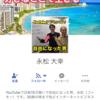 愛知名古屋!youtube勉強会、講座、学べる初心者イベント
