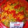 丼ぶり弁当「丼どん」の「タコライス」 300円