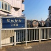 仙川を歩く 野川合流点からさかのぼって上流端まで(その2)
