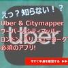 UberウーバーとCitymapperシティマッパー ロンドン・パリ・ニューヨークで必須のアプリ  | 簡単 使い方 おすすめ 旅行  観光