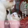 猫好き必見!本日のゴロウ・デラックス ゲストは岩合光昭さん