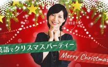 英語でクリスマスパーティー!海外みたいなすてきな過ごし方