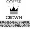 浅草の居心地のよい純喫茶。カフェラテじゃなくカフェオレが優しい「クラウン」@浅草