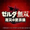 Nintendo Switch「ゼルダ無双 厄災の黙示録」をクリア