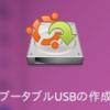 Ubuntu導入しました。