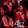 韓国ドラマ クェダム: 禁断の都市怪談(感想)