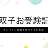 【双子お受験記】オンライン授業を受けてみた感想