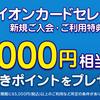 イオンカードセレクトの入会キャンペーンで最大8000円相当!応募方法はWEB限定!