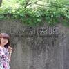 """軽井沢の自然の中の美術館""""セゾン現代美術館""""に行ってきました。"""