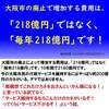 【あかん!都構想 告知なし街宣】 れいわ新選組 代表 山本太郎 平野 2020年10月27日