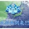 【気象情報】今季最強クラスの寒気が流入!東京23区でも5㎝の降雪予想!大雪に備えてスタッドレス・タイヤチェーンの用意を!!
