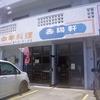 [21/04/18] 中華「香陽軒」で「特製肉丼(小)」(ご飯少な目) 550−50円 #LocalGuides