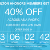 ヒルトンホテル 会員限定フラッシュセール アジアのホテルが40%OFF! (日本は対象外)