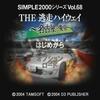 シシララTVで俺の書いたSIMPLEシリーズコラム第17回「THE逃走ハイウェイ」が公開されたぜ!