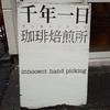 千年一日珈琲焙煎所