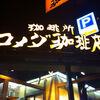 コメダ珈琲店 広島大町店(安佐南区大町)シロノワール
