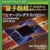 日経サイエンス2020年2月号