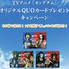 エースコック|TVアニメ「キングダム」オリジナルQUOカードプレゼントキャンペーン