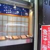 弘法梅、甘味処、純喫茶。好きなお店