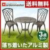 60歳未満の方?アルミガーデンテーブルの最安値です ガーデンファニチャーセットガーデン 購入でポイントを「貯める」ならAmazonより楽天です テーブルマスターが安い店!