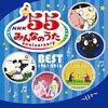 「NHKみんなのうた 55 アニバーサリー・ベスト ~日々~」予約受付中です(4月27日発売) ※吉田山田さんの「日々」収録