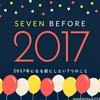 2017年になる前にしたい7つのこと【バレットジャーナル】