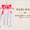 【MARLMARL】ドレスのようなお食事エプロン♡出産祝いなどギフトにもおすすめ!