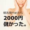 今月、水道料金が2,000円減りました。朝洗顔を変えたおかげかも?
