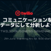 Twilioビジネスセミナー Vol.57 で登壇します!