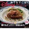 ディズニーのレシピ本を予約!Disney おうちでごはん!