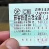 【青春18切符】を利用して名古屋から東京まで普通列車の旅を紹介します。