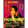 音楽と人 2021年9月号にSixTONESの個人インタビュー掲載!