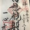 【御朱印】一心寺(大阪)に行ってきました|大阪市天王寺区の御朱印